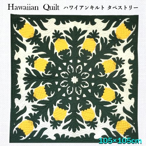 Hawaiian Quilt ハワイアンキルト タペストリーハンドソーイング 手縫い ソファ― カバー105×105cm ハンドメイド ハワイ キルトインテリア ループ【smtb-ms】to-19-C
