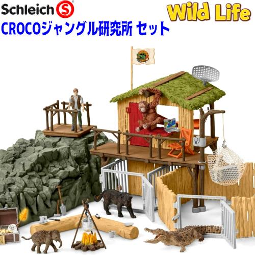 Schleich Croco Jungle Research StationWild Life CROCOジャングル研究所おもちゃ 動物フィギュア シュライヒレンジャー トム男の子 おもちゃ ジャングル 冒険【smtb-ms】0012320
