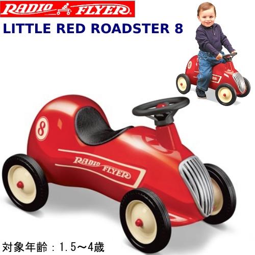 【訳あり】RADIO FLYER LITTLE RED ROADSTER 8ラジオフライヤー リトルレッドロードスター8乗用玩具 4輪車 対象年齢:1.5~4歳【smtb-ms】0528445-o