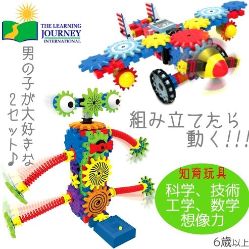 The Learning Journey Techno Gears 2 Pack Setテクノギア コンストラクションロボット飛行機 セット 知育玩具 ブロックWacky Robot Aero Trax Plane【smtb-ms】0951707