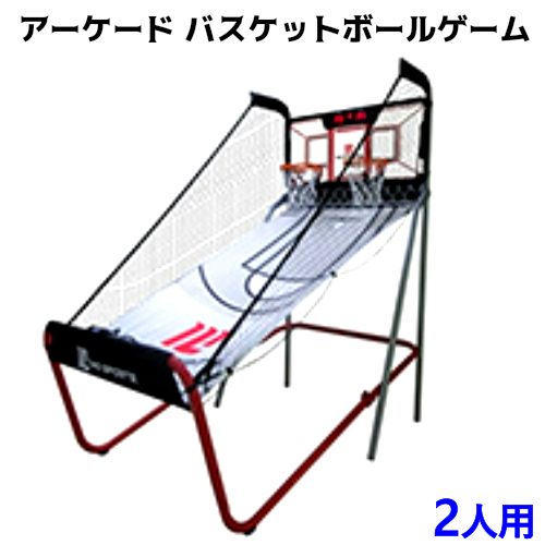 Basketball MEDAL SPORTSアーケードバスケットボールゲーム 2人用バスケットゴールBBG044-018M バスケ バスケット【smtb-ms】1232183