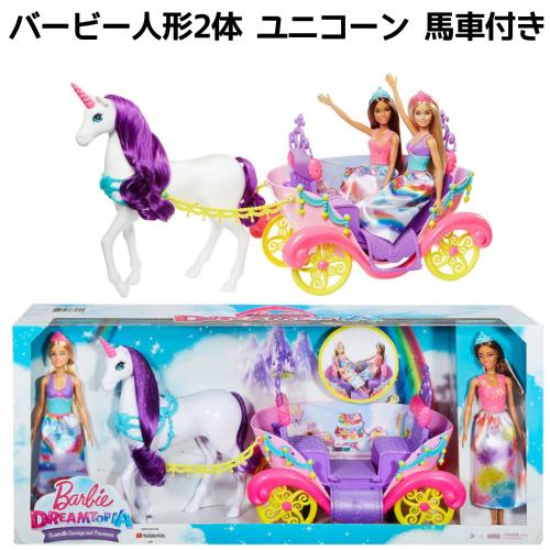 Barbie DREAMTOPIA バービー ドリームトピア バービー2体付き ユニコーン 馬車付き人形 おもちゃ ドール 女の子プレゼント 誕生日 クリスマスごっこ遊び おままごとプリンセス【smtb-ms】1211289