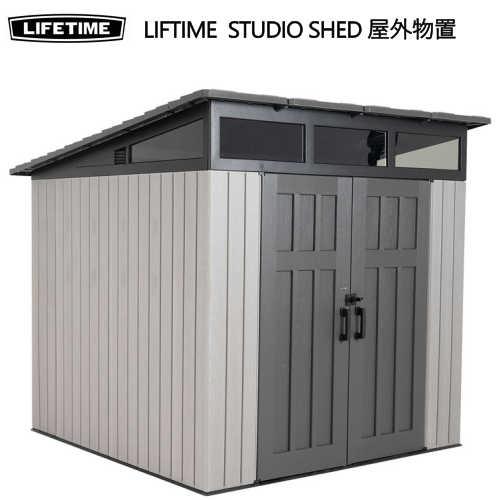 LIFETIME STUDIO SHED 屋外物置ライフタイム 屋外収納 収納ボックスStorage Box デッキボックス 物置き倉庫 物入れ 60336【smtb-ms】1902228