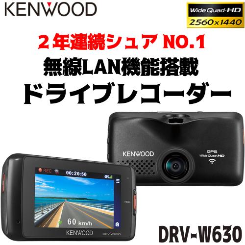 KENWOOD DRV-W630無線LAN機能搭載 ドライブレコーダーmicroSDHCカード 16GB付属GPS搭載機種【smtb-ms】010895