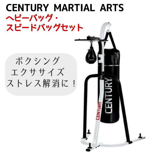 CENTURY MARTIAL ARTS DUAL STAND & BAGサンドバッグ スピードバッグ スタンドセットボクシング エクササイズ ストレス解消【smtb-ms】011632