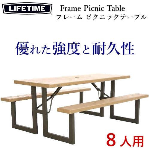 LIFETIME Frame Picnic Table 6-Footフレーム ピクニックテーブル ライフタイム折りたたみ 防水 テーブル 大型 6人 ~ 8人一体型テーブル チェア パラソルホール【smtb-ms】0470410