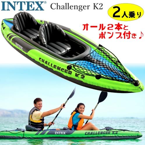 INTEX Challenger K2 Inflatable Kayakインテクス チャレンジャー K2 カヤック夏 海 川 湖 2人乗り 213cmゴムボート ハイアウトプットポンプ アルミオール 付き【smtb-ms】0550526