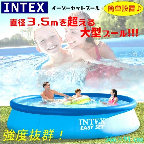 INTEX Easy Set Poolインテックス イージーセット プール大型プール 家庭用プール366×91cm【smtb-ms】cos-056930