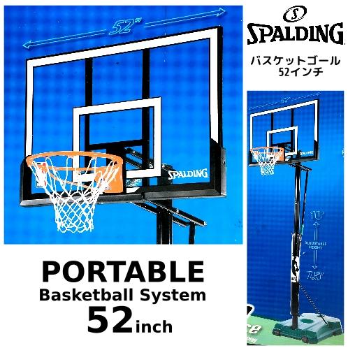 SPALDING PORTABLE Basketball System 52スポルディング ポータブル バスケットゴールミニバスケット 公式 52インチ バックボード【smtb-ms】583656