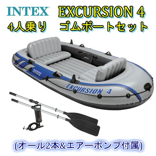 INTEX EXCURSION 4 4人乗りゴムボートセット オール2本 エアーポンプ付属【smtb-ms】0586769