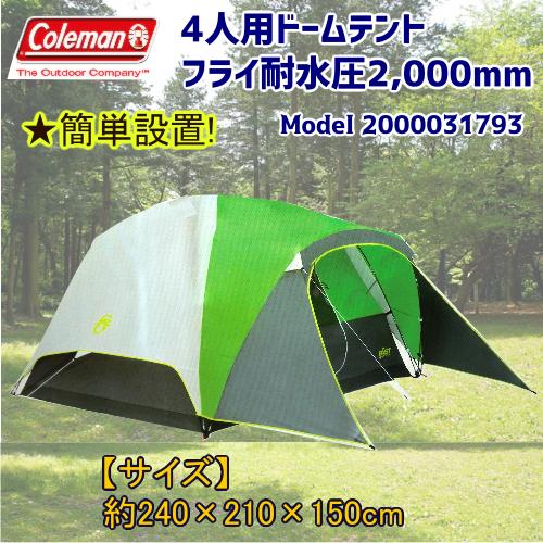楽天市場 coleman 4p fast pitch dome tent with awning model