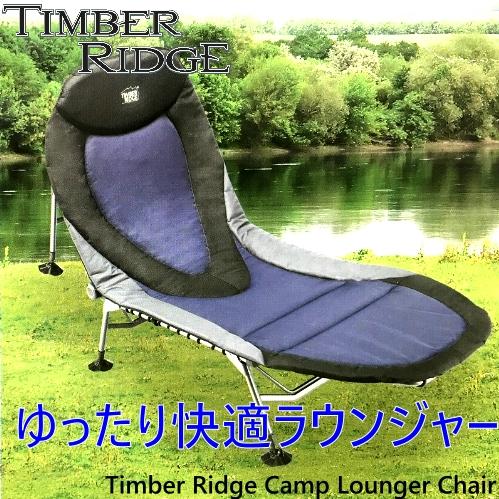 【訳あり】Timber Ridge Camp Lounger Lounger Ridge Chairラウンジャー Camp チェアー イス 屋外キャンプ バルコニー 198.1cm×80cm×30.4cm【smtb-ms】0999920-o, マツヤマシ:5f35ca77 --- data.gd.no