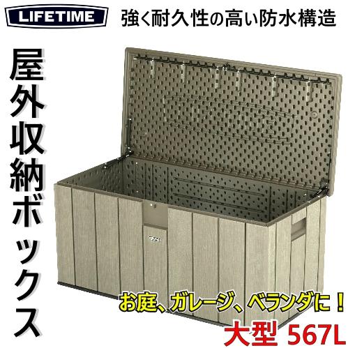 Lifetime Outdoor Storage Box KETER ライフタイムRough Cut 150-gallon DeckLifetime 大型 567L デッキボックス ベンチタイプ 物置 150ガロンストレージボックス 屋外用収納ベンチ 物置き【smtb-ms】1500121
