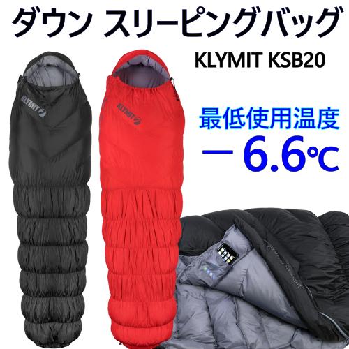 Klymit KSB20 ダウンスリーピングバッグ 最低使用温度 -6.6℃ マミー型 人型 耐寒DOWN Sleeping Bag Mummy Style 収納袋付寝袋 650フィルパワー ダウン寝袋【smtb-ms】1170146