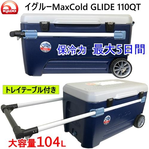 Igloo イグルー MaxCold GLIDE 110QT大型 クーラーボックス 104Lグライドクールボックス 釣り 車輪 トレイ付き【smtb-ms】1183269