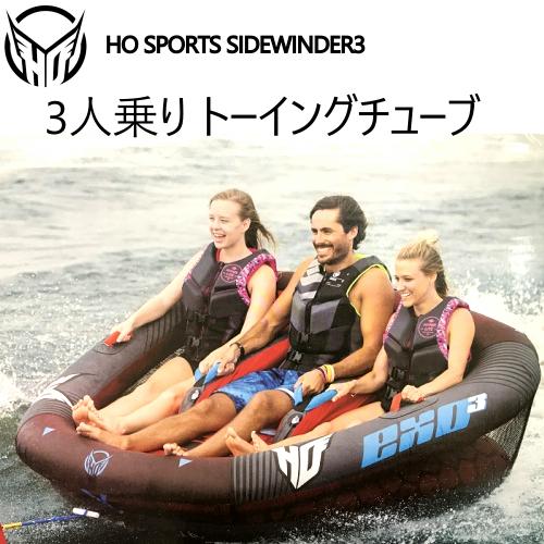 HO SPORTS SIDEWINDER3 3人乗り ボートEXO トーイングチューブ海水浴 ジェットスキー 水上スキー マリンスポーツ【smtb-ms】1900811