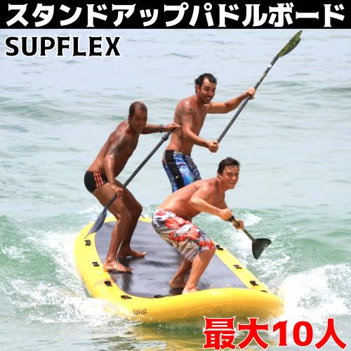 SUPFLEX BIG SUP 18FT 超大型インフレータブルスタンドアップパドルボードスタンドアップ パドルボード大型 SUP 海水浴 マリンスポーツ 最大10人【smtb-ms】n0215