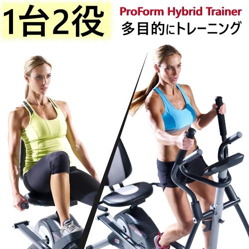 ProForm Hybrid Trainer PFEL03812フィットネスバイク ハイブリッドトレーナーエクササイズ 筋肉 トレーニング 筋トレ ジム【smtb-ms】cos-n209