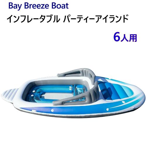 ベイブリーズ ボート 6人用インフレータブルパーティーアイランドBay Breeze Boat 海 浮輪 うきわ ボート 海水浴【smtb-ms】20190716