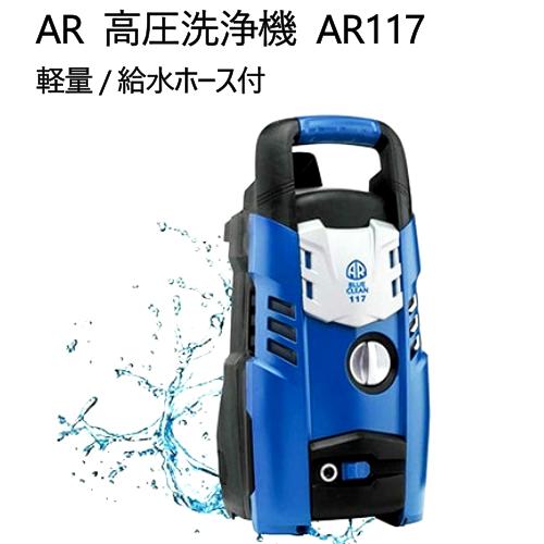 202010AR 家庭用高圧洗浄機 AR117軽量 給水ホース付コンパクト0592612