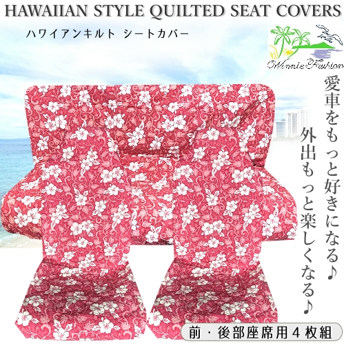 HAWAIIAN STYLE QUILTED SEAT COVERSハワイアンキルト シートカバー 4枚組ハワイ レッド ハイビスカス4枚セット カーシート【smtb-ms】to-014-w