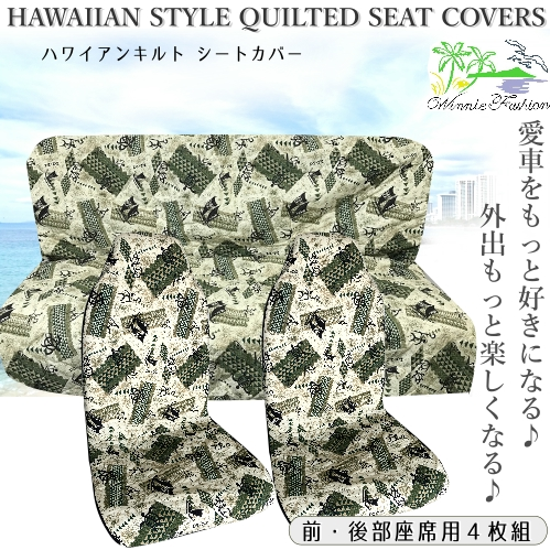 HAWAIIAN STYLE QUILTED SEAT COVERSハワイアンキルト シートカバー 4枚組ハワイ 古典4枚セット カーシート【smtb-ms】to-014-z