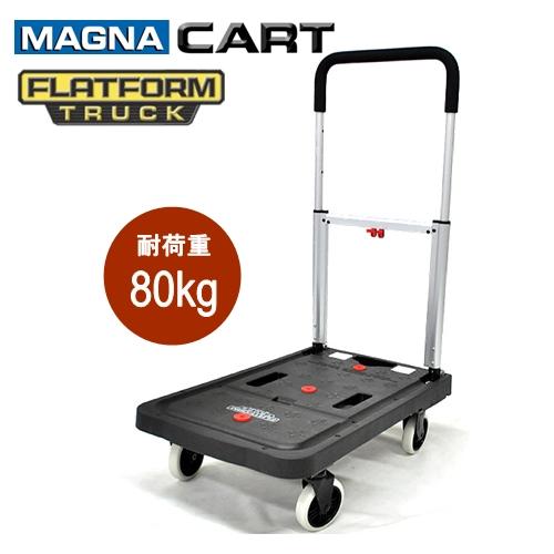 magunakato FLATFORM TRUCK MAGNA CART平地形式卡车推车折叠式推车前轮4轮自由0565661
