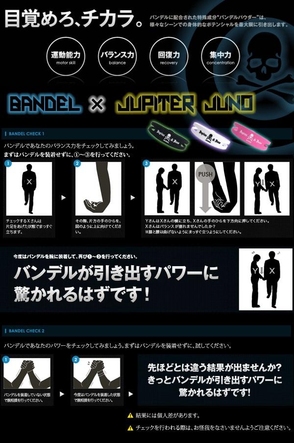 BANDEL×Jupiter &Juno (Bandel × ジュピターアンドジュノ) Armband (armband)