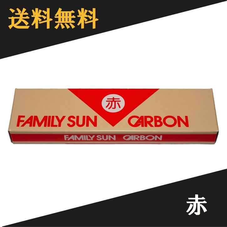 15時までご注文で即日発送 毎日激安特売で 営業中です 黒田光線 FAMILY SUN 新着 10本入り CARBON 赤