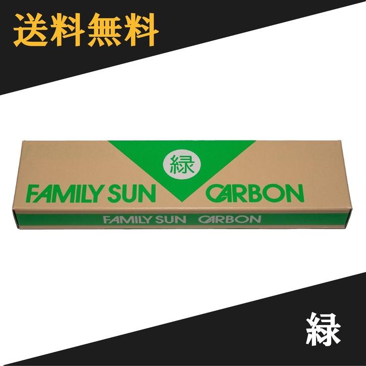 15時までご注文で即日発送 バーゲンセール 黒田光線 FAMILY SUN 新発売 緑 CARBON 10本入り