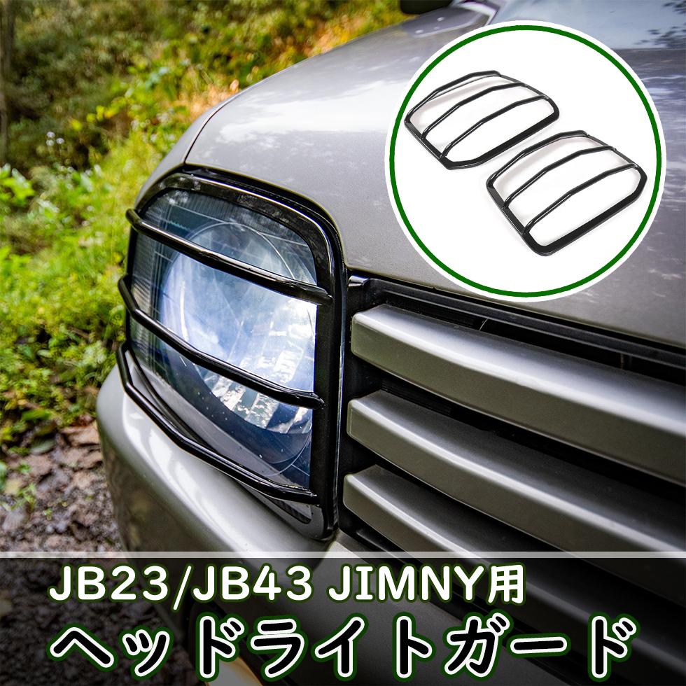 JB23 JB43専用設計 クロカン車の必需品 購買 ヘッドライトガード ジムニー JB43 クロカン フロント オフロード 5%OFF スズキ カバー ジムニーパーツ