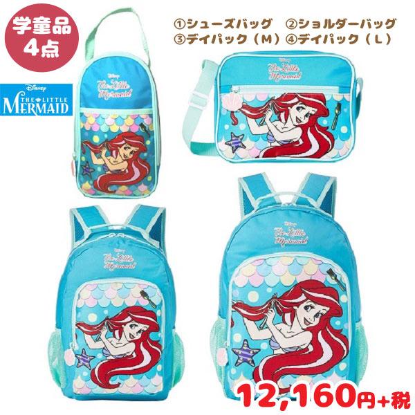 入園 入学 準備 応援 学童 バッグ お買い得 4点セット アリエル D4841-44TQ-set Disney ディズニー シューズバッグ ショルダーバッグ デイパック(M) デイパック(L)