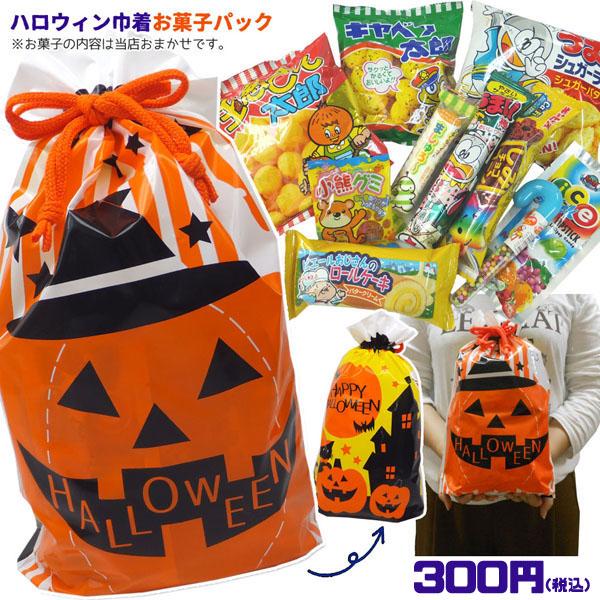 子供のハロウィンパーティー用のお菓子を探しています。リーズナブルで可愛いお菓子はありますか?