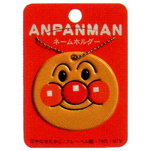 裏にネームタグが付いています あす楽対応 111084 送料無料新品 ANA-280 アンパンマンネームホルダー 売買 キッズ アンパンマン 雑貨 キャラクター