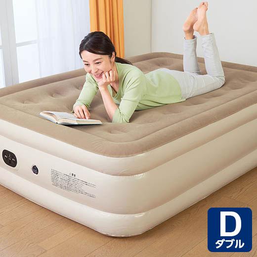 エアーベッド エアベッド ダブル 電動 電動ポンプ 簡易 来客 折りたたみ 寝具 自動ですぐに膨らむエアベッド ベルーナ ノアン インテリア