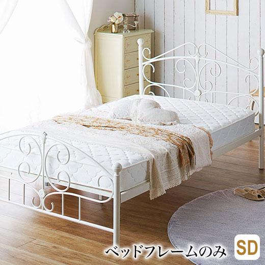 ベッド セミダブル フレーム パイプベッド アイアンベッド デザインベッド 姫様 姫系 プリンセス アンティーク ロマンチック ホワイト 白 おしゃれ かわいい 子供部屋 キッズ アンティーク調デザインアイアンベッド