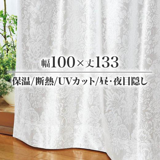 幅100×丈133(2枚組) レースカーテン 断熱 保温 UVカット uvカット 目隠し 見えにくい 洗える シンプル おしゃれ 一年中お役立ちエコレースカーテン「エコファイン」 ノアン インテリア ベルーナ