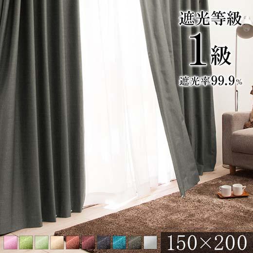 幅150×丈200 4枚組 4枚セット カーテンセット 遮光カーテン 防音カーテン 断熱カーテン 保温カーテン 形状記憶加工 レースカーテン付 遮光1級 防音 断熱 保温 プレミアムカーテン