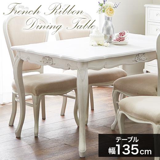 <新商品>フレンチリボンデザイン猫脚家具ダイニングテーブル<白家具>/テーブル幅135/インテリア・寝具・収納/テーブル/ダイニングテーブル ベルーナ ノアン インテリア