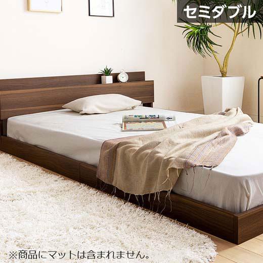<新商品>スマホが置ける棚付お買得ベッド<ローベッド すのこベッド 棚付ベッド>/セミダブル/インテリア・寝具・収納/ベッド