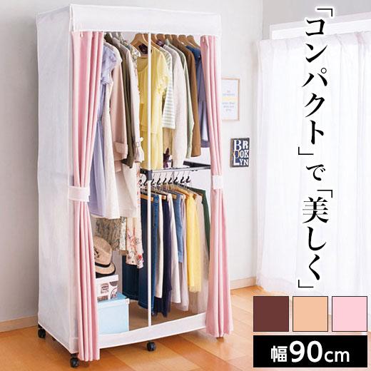 幅90 お買得!大量衣類収納ハンガー 収納/収納家具 ベルーナ ノアン インテリア