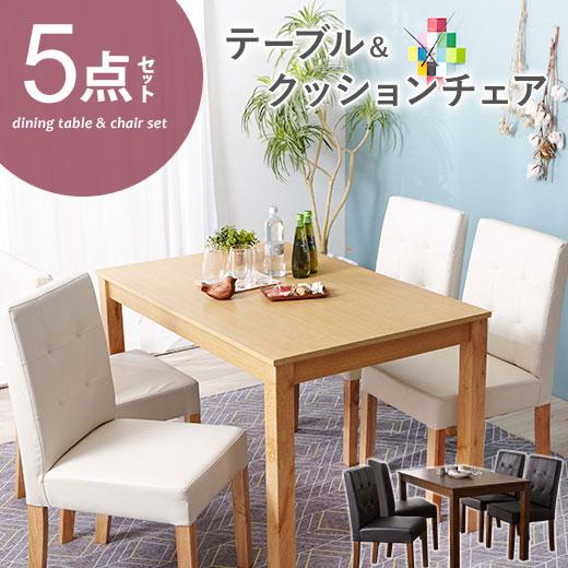 【送料無料&大特価】ダイニングテーブル 5点セット ダイニングテーブルセット ダイニング ダイニングセット 食卓 テーブル セット 食卓テーブル テーブル シンプル おしゃれなナチュラルダイニングテーブルセット