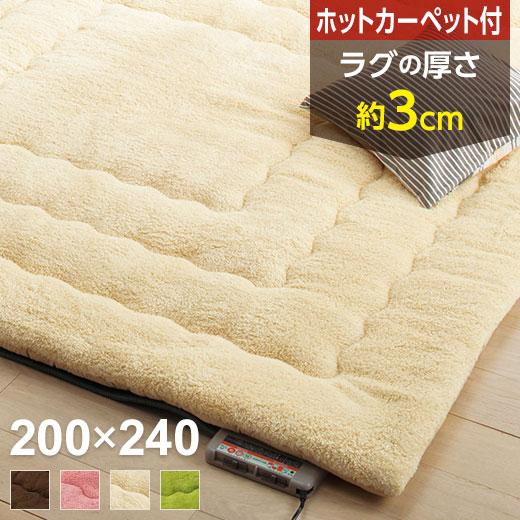 200×240 3畳用 長方形 ホットカーペット付 セット 厚み3cm ホットカーペット対応 床暖房対応 暖かい あったか ふかふか カーペット ラグ 絨毯 ふわもこタッチラグ