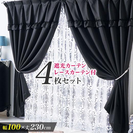 4枚組 4枚セット タッセル付 遮光カーテン 1級遮光 カーテンセット レースカーテン付 カーテン ドレープカーテン フリル 黒 ラグジュアリー おしゃれブラックフリルセレブスタイル1級遮光カーテンセット 姫系 約幅100×丈230cmベルーナ