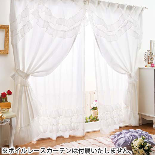 幅200×丈230 レースふわふわフリルカーテン<姫系>/インテリア・寝具・収納 カーテン・ブラインド ドレープカーテン