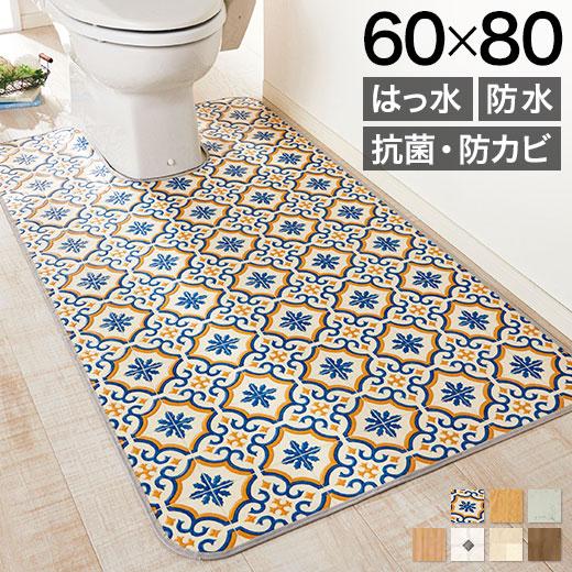 トイレマット 拭ける ロング 業界No.1 公式通販 日本製 防水 はっ水 トイレ用品ロングマット おしゃれ 北欧 拭けるトイレマット トイレ用品 お掃除らくらく