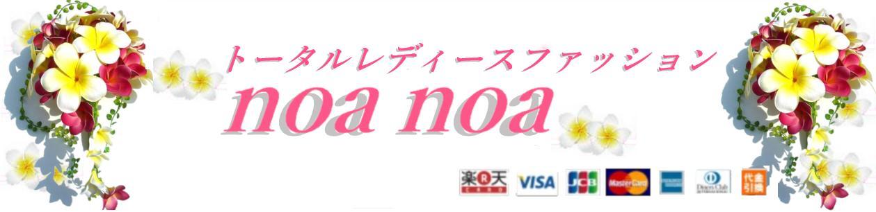 noa noa ノアノア:noa noa ノアノア