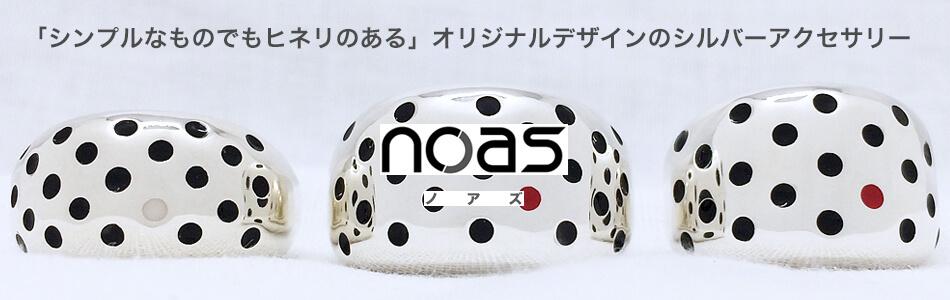 noas:ジュエリーからモチーフまで個性的なシルバーアクセサリーを職人が手作り!