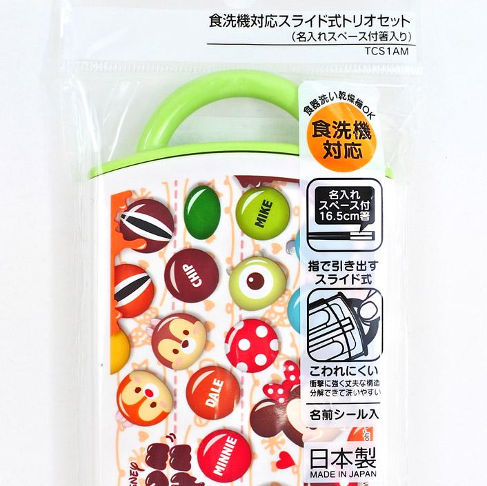 【TCS1AM】食洗機対応 スライド トリオセット ツムツム【チョコポップ】