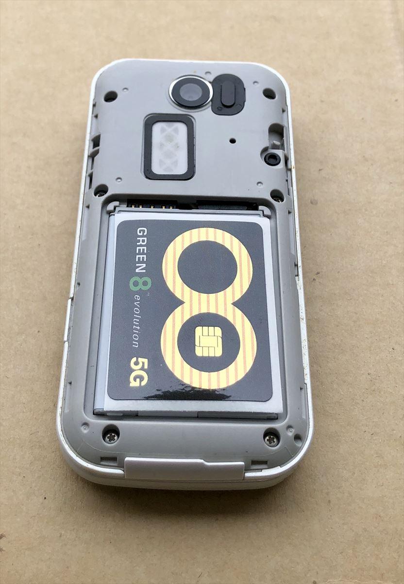 携帯電話の電磁波防止グッズ 「グリーンエイトSサイズ-5G」